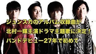 ジュンスカのアルバム収録曲が北村一輝主演ドラマ主題歌に決定!バンド...