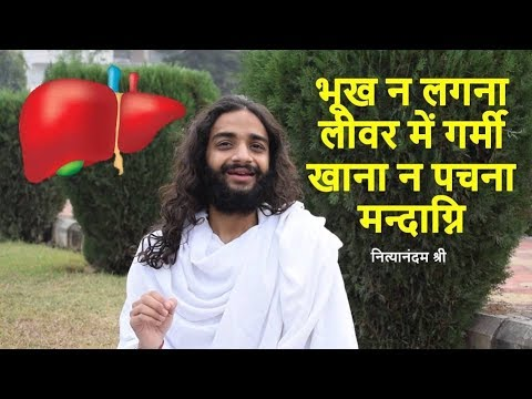 AYURVEDIC REMEDY FOR INDIGESTION & LACK OF HUNGER BY NITYANANDAM SHREE