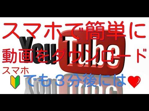 スマホ初心者でもYouTube動画を簡単にダウンロード