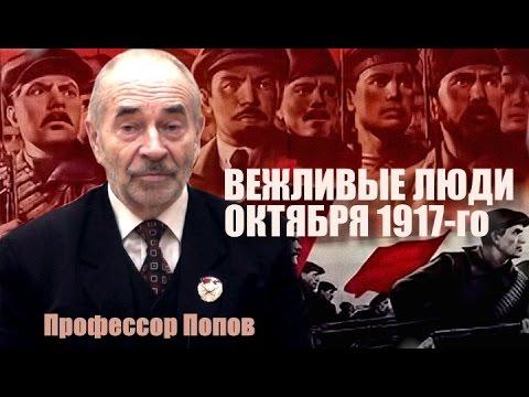 Вежливые люди Октября 1917-го. Профессор Попов