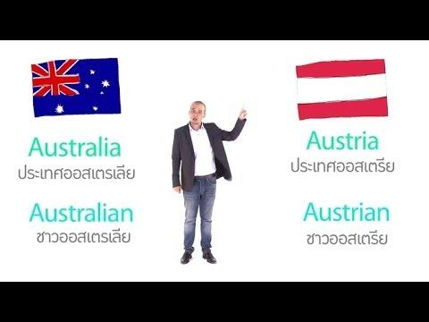 Click : ภาษาอังกฤษ : English around the world in 20 minutes (2/2) คำศัพท์เมืองสำคัญ ในยุโรป