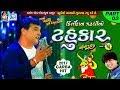 Kirtidan Gadhvi No Tahukar 5 | Non Stop Garba - Part 03 | FULL VIDEO | NAVRATRI GARBA | RDC Gujarati