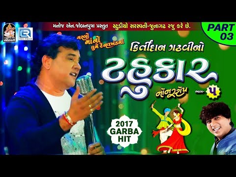 Kirtidan Gadhvi No Tahukar 5 | Non Stop Garba - Part 03 | FULL VIDEO | NAVRATRI GARBA | RDC Gujarati