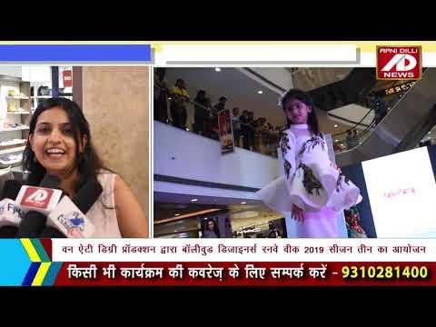 बॉलीवुड डिजाइनर्स रनवे वीक 2019 सीजन -3 का आयोजन #hindi #breaking #news #apnidilli