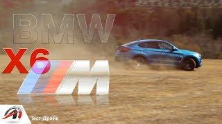 Тест драйв BMW X6 M - очередное Ведро НА Колесах от БМВ? ||  AVTOritet