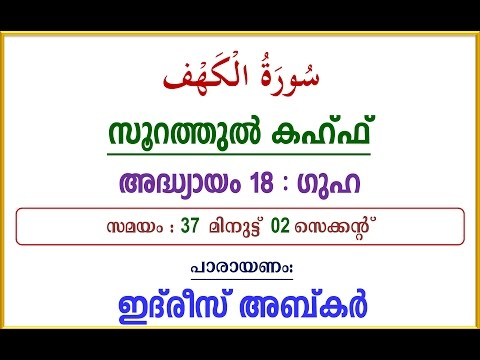 Malayalam Meaning Translation of Surah Al Kahf Recited by