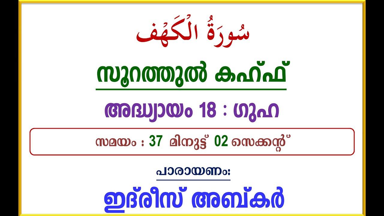 Malayalam Meaning Translation of Surah Al Kahf Recited by Sheikh Idrees  Abkar