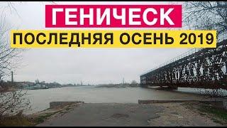 Геническ Последняя осень 2019