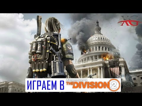 ⌚ Работает спецназ! - Тестируем Tom Clancy's: The DIVISION 2 прохождение и обзор беты