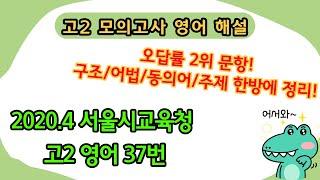 2020 4월 고2 서울시교육청 모의고사 영어 오답률 …