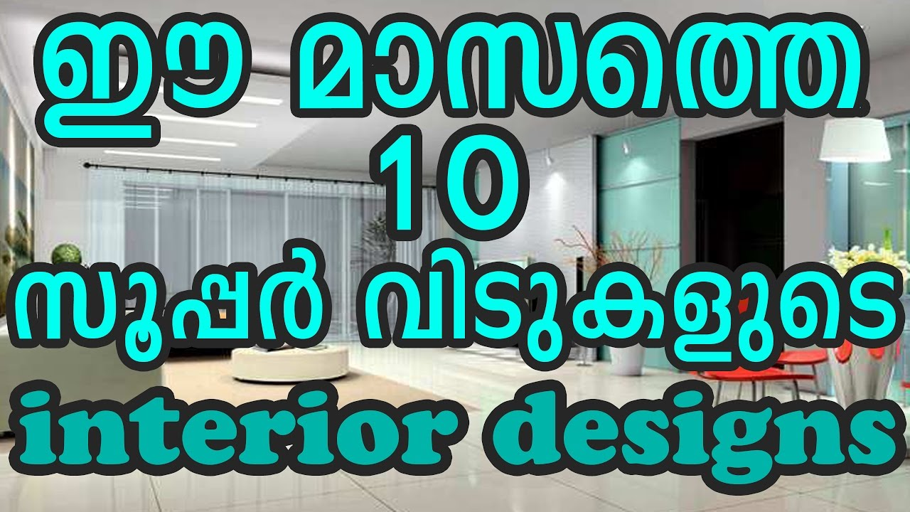 Kerala 10 Super Interior Designs