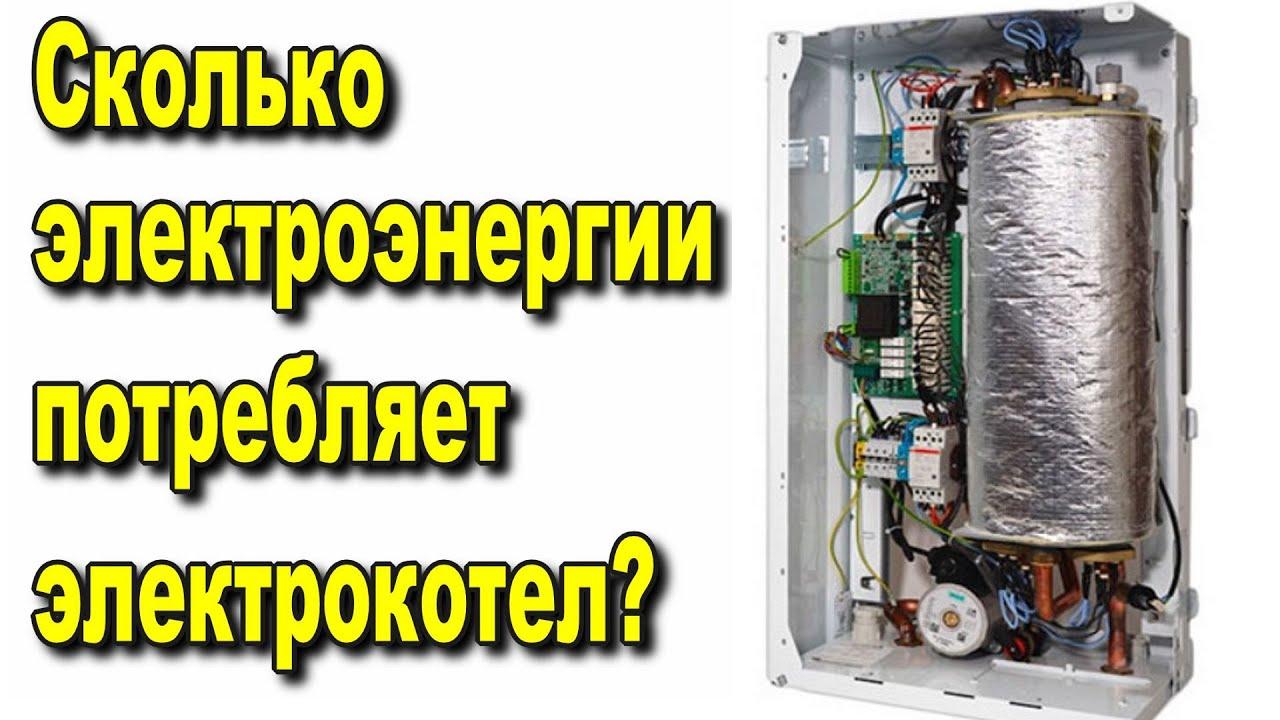 Сколько энергии потребляет электрический котёл?