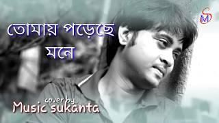 Tomay poreche mone | Kishor Kumar | Lyrical |Unplugged cover by Music sukanta