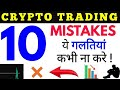 Crypto Trading 10 Mistakes you should never do ❌