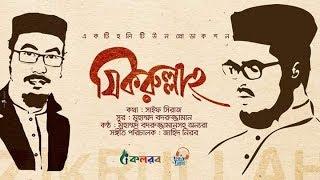 নতুন গজল ২০১৯ | Jikrullah | যিকরুল্লাহ | Lyric version | kalarab shilpigosthi