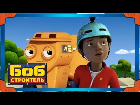 Боб строитель ⭐Битва досок 🛠 мультфильм для детей