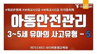 보육교사2급 전공과목 : 아동안전관리(5) - 여기스터…