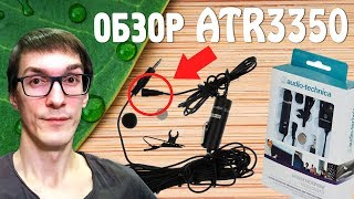 Как выбрать петличный конденсаторный микрофон петличка для камеры и телефона Audio technica ATR3350