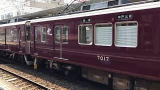 [阪急神戸線] 8032+7017F 異種編成十三発車