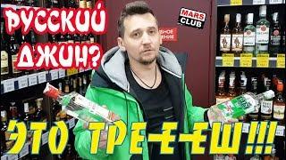 Российский джин. Бессмысленный и безвкусный!