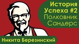 Полковник Сандерс. История Успеха и создание KFC, КФС