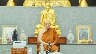 06/02/2021 ความสมดุลของอินทรีย์ 5 (Balancing the Spiritual Faculties)