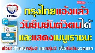 กรุงไทยแจ้งแล้ว กำหนดวัน อัพเดทเป๋าตัง และสามารถผูกบัญชี ยืนยันรับสิทธิเราชนะได้สำหรับกลุ่ม2-3 EP.57