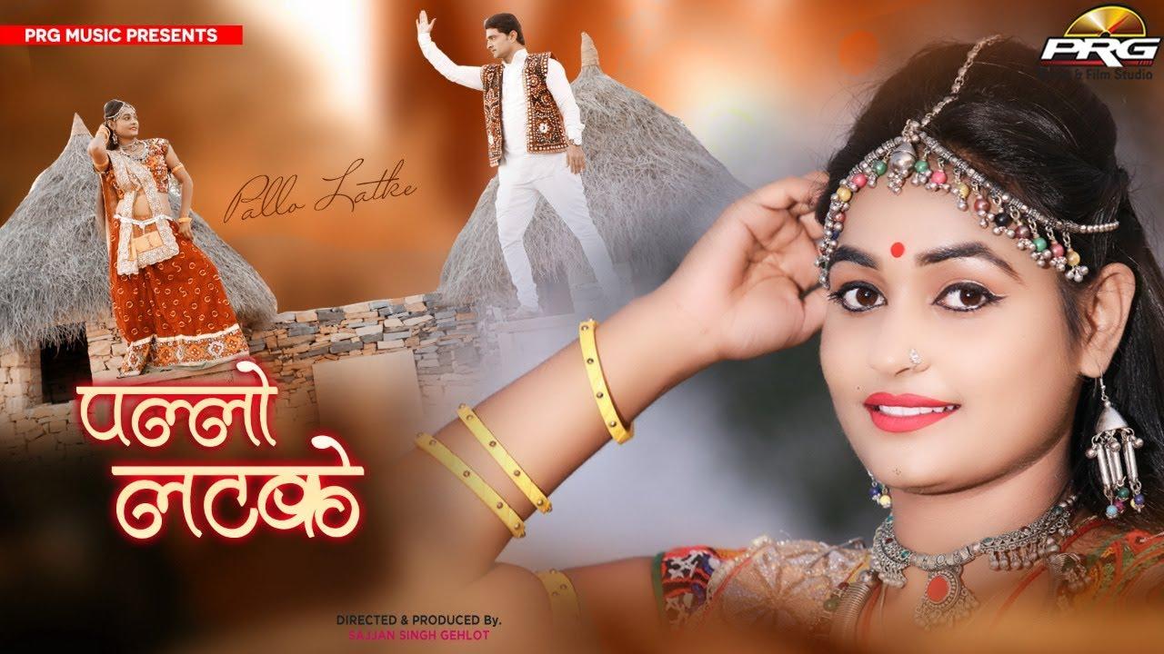 Pallo Latke | पल्लो लटके | Best Rajasthani Song 2019 | Twinkle Vaishnav - Salim Sekhawas |PRG Music