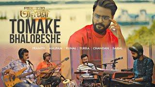 Tomake Bhalobeshe | BEST COVER VERSION | Tansener Tanpura | Joy Sarkar | Srijato | Pramith Ganguly