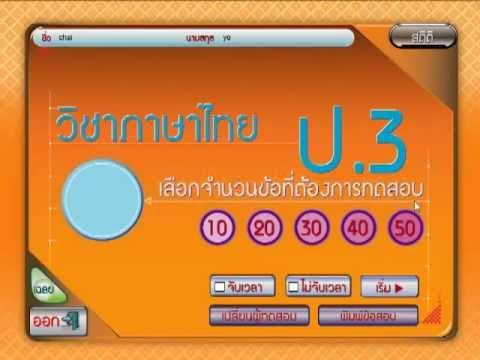 เตรียมสอบ ภาษาไทย ป.3