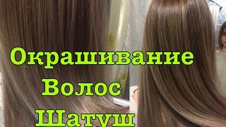 2017 причёски . Окрашивание волос. Техника шатуш и тонирование Technique shatush and toning 2017(Окрашивание в технике