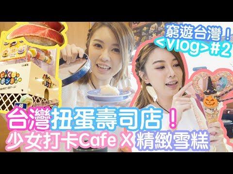 【八婆Kimi 】Vlog⎪台灣 Day 2 可以扭蛋的壽司店!食住扭!狂食新藉口!少女打卡Cafe 與精緻手工雪糕!