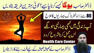 Dr Sharafat Ali | Health Tips for Fitness | Health Care Center