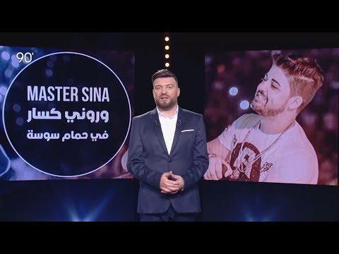 90 Minutes S01 Episode 01  Master Sina &  Roni Kassar