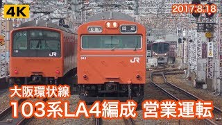 4ヶ月ぶり 大阪環状線103系LA4編成 営業運転復帰 2017.8.18【4K】