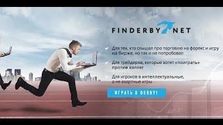 Finderby.net - турниры по трейдингу. Биржа, форекс, акции, фьючерсы, опционы.