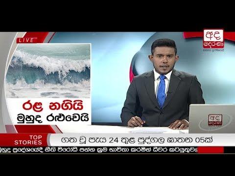 Ada Derana Late Night News Bulletin 10.00 pm - 2018.04.21