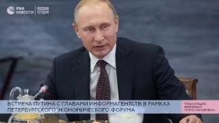 Встреча Путина с главами российских и зарубежных новостных агентств на #ПМЭФ