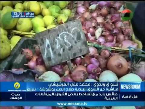 تسوق و تذوق مباشرة من السوق البلدية صلاح الدين بوشوشة- بنزرت