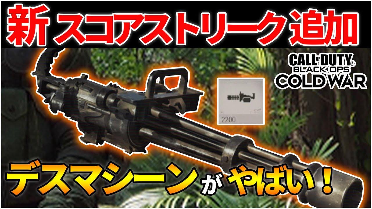 【COD:BOCW:実況】アプデで追加された新スコアストリーク「デスマシーン」の溜まりが速すぎるw【はんてぃ / Rush Gaming】