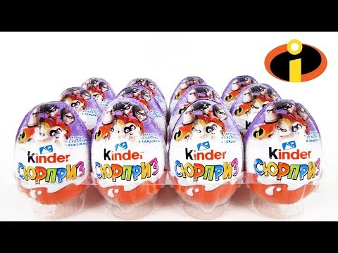 Киндер Сюрприз СУПЕРСЕМЕЙКА 2 2018! Unboxing Kinder Surprise eggs Incredibles 2! Новая коллекция!