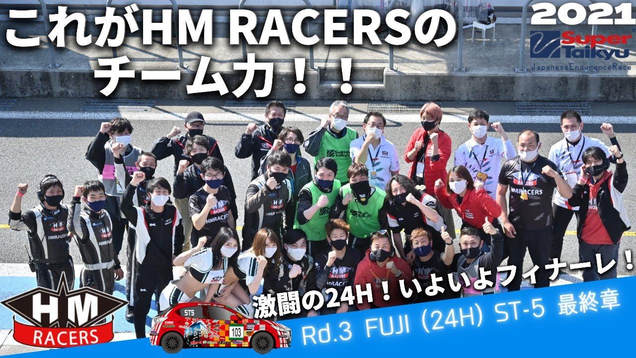 【初心者でもわかる】 スーパー耐久シリーズ2021 富士24時間 Vol.4 - ヒロマツチャンネル