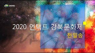 [온라인 공연] 2020 언택트 강북문화제 '으랏차차 …