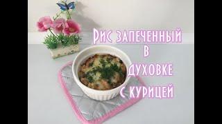 Простой и вкусный рецепт обеда! Рис запеченный с курицей!