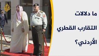 الأردن وقطر يوقعان اتفاقيات تعاون في المجالين العسكري والاستثماري