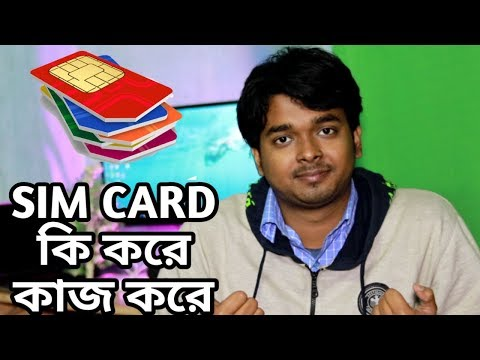 How does sim card work | subscriber identification module | explain in Bangla