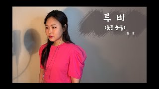 핑클- 루비 (슬픈눈물) (cover by 봄쨩) ,Fin.K.L- Ruby (sad tears) korea…
