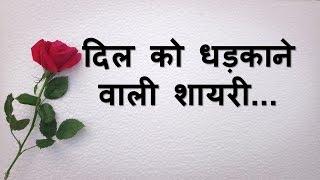 Dil ko dhadkane wali shayari-Pyar bhari shayari-Hindi shayari-प्यार और मोहब्बत की दर्द भरी शायरी