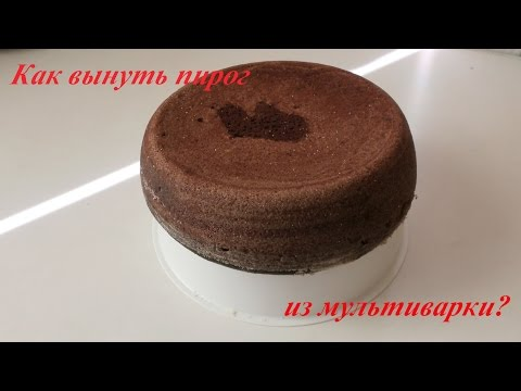 Как вынуть пирог