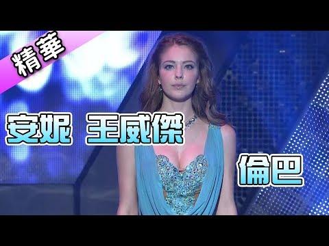 安妮 王威傑 倫巴💃【舞力全開 熱門精華】